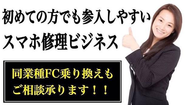 スマホ修理FC募集