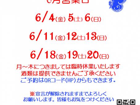 6月営業日のお知らせ