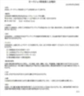 20200801オークジェイ倶楽部入会規約.jpg