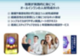 20200317人材育成キットP5.jpg