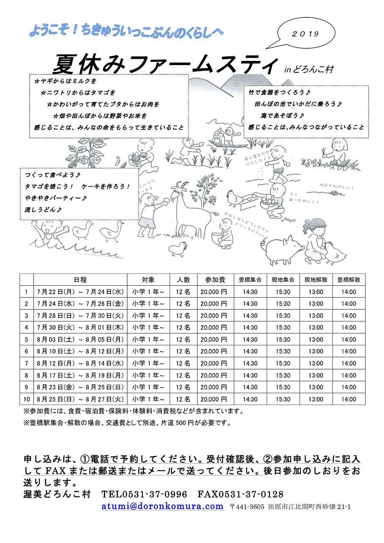 19夏休みチラシのコピー.jpg