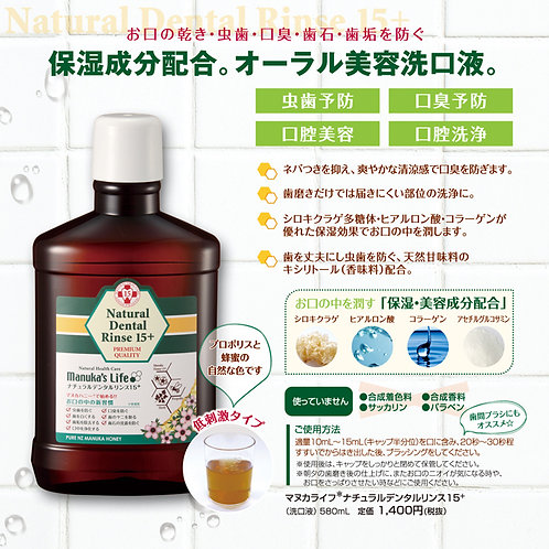 Manuka's Cosmet Dental Rinse 600ml - High Quality MouthWash