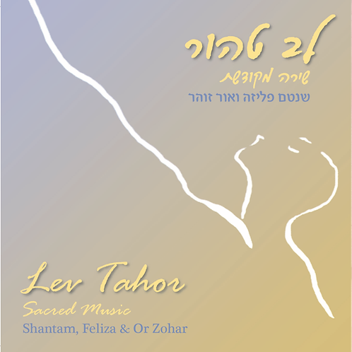 Lev Tahor Sacred Music  - CD album