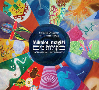 Mikolot Mayim Cover Art