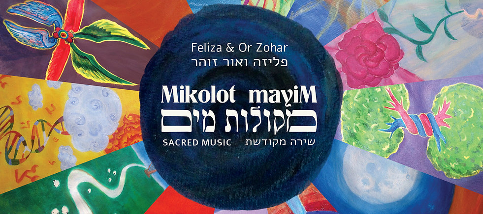 Mikolot Mayim -CD album