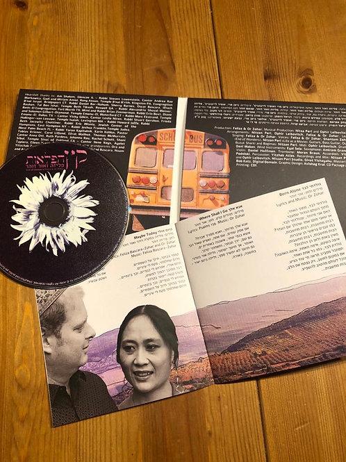 End of Wonders - CD album