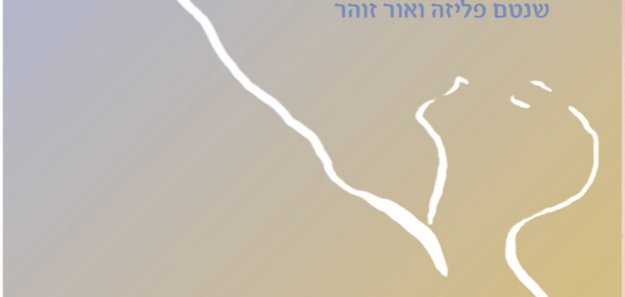 Lev Tahor Cover Art
