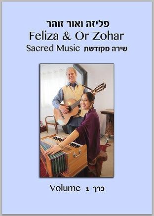 Feliza & Or Zohar Full  Songbook
