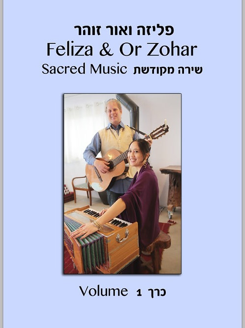 Feliza & Or Zohar Full  Songbook