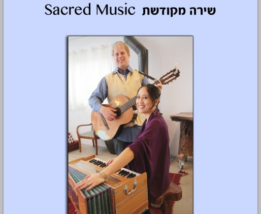 Feliza & Or Zohar - Songbook