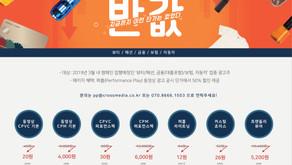 [속보] 퍼플, 3월 특정 업종 50% 반값!!
