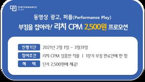 2102_부킹을 잡아라! '리치 CPM' 2,500원 프로모션