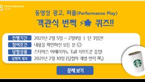2102_퍼플(Performance Play)번쩍!⚡🌟 퀴즈 + 당첨자 발표