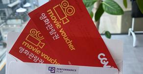 퍼플에 제안만해도 CGV 티켓증정!!🔥🔥