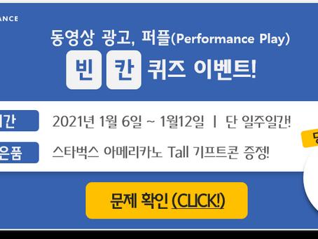 2021 퍼플 '신축년' 퀴즈 이벤트! (1/6~1/12)