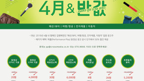 """특화업종 """"4월 반값 프로모션"""" 연장!"""