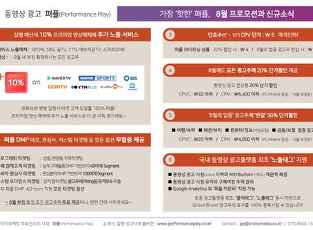 퍼플(Performance Play) 8월 프로모션과 신규 소식