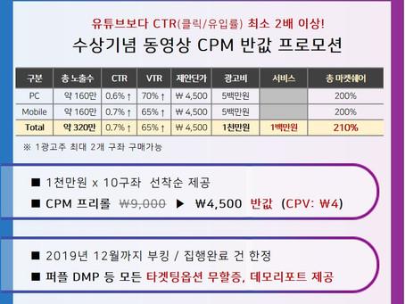 퍼플 2019 대한민국 광고대상 '우수상' 수상!
