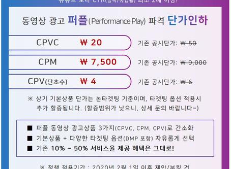 2002 퍼플 변경정책 - 파격 단가인하 프로모션!
