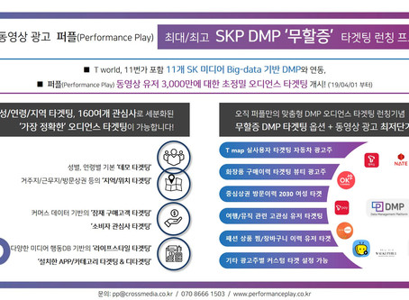 퍼플 SKP DMP 초정밀 오디언스 타겟팅 런칭기념!