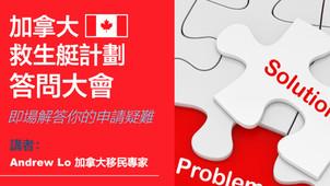 【加拿大🇨🇦救生艇移民講座】