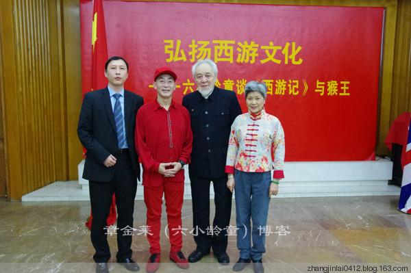 六小龄童 中国大使馆.jpg