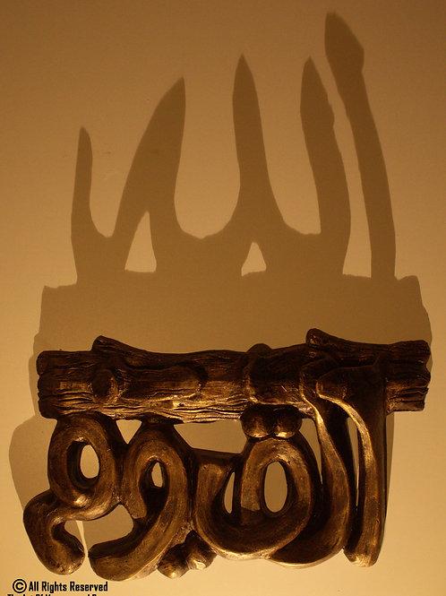 Al Qayyum الله القيوم