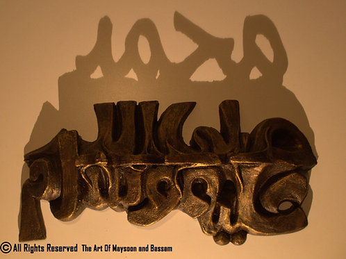 The prophet Muhammad   محمد