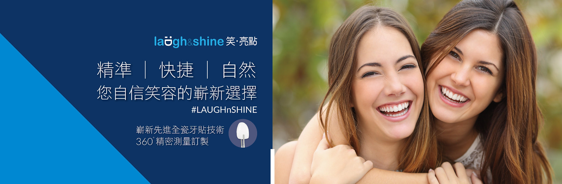 Laugh and Shine 笑亮點
