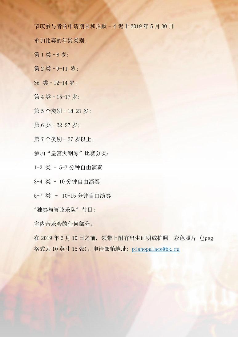 Festival 2019 КИТАЙ-11.jpg