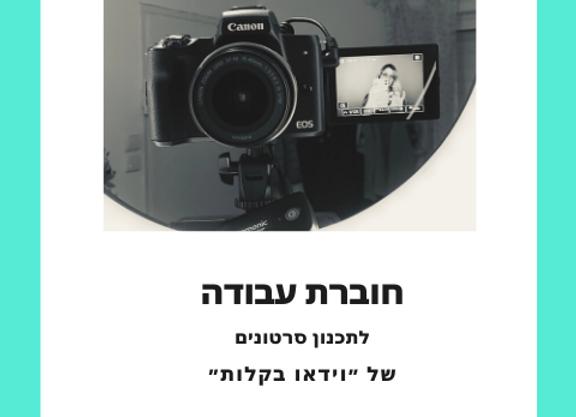 חוברת עבודה לצילום וידאו