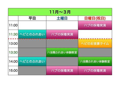 公式イベントスケジュール11−3J.jpg