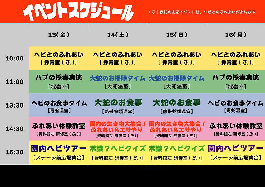 7.22~イベント表.png