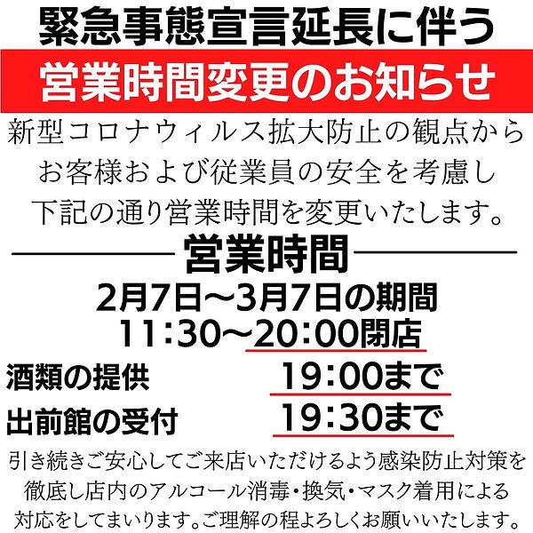 営業時間変更のお知らせ (1).jpg