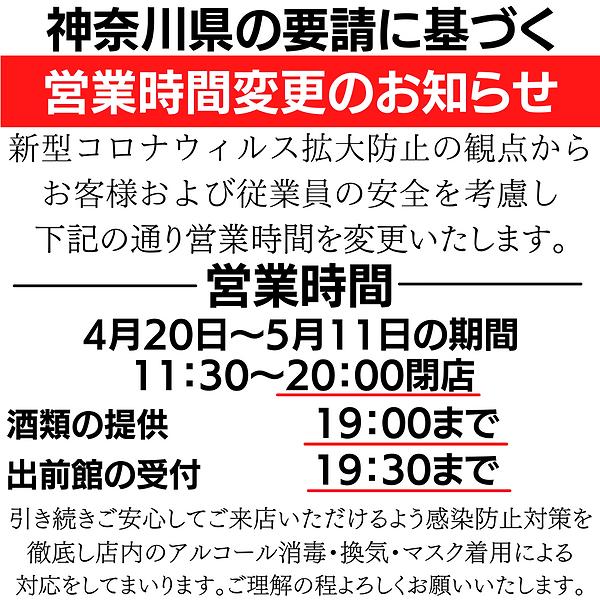 営業時間変更のお知らせ20210420.png