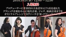10月5日(水)天王洲ランチタイムコンサート!