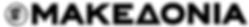 Makedonia_logo υψηλη αναλυση.png