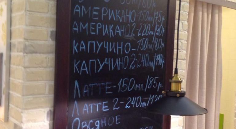 Кафе Каштан ТЦ Красный Кит
