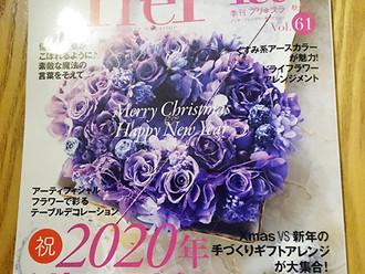 プリフラ掲載と横浜元町作家展のお知らせ