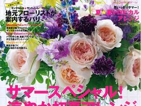 best flower夏号 掲載