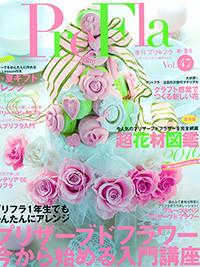 季刊プリフラに作品を掲載致しました。