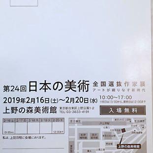 第24回「日本の美術」全国選抜作家展
