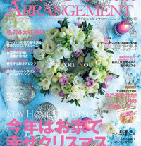 Best Flower 2021秋冬号掲載
