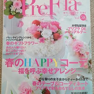 2019年1月発売Vol.58季刊プリフラ掲載作品