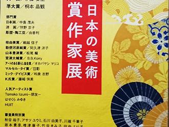 第24回日本の美術展、審査員特別賞受賞のお知らせ