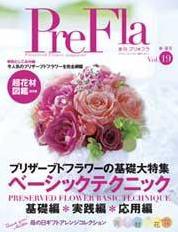 季刊『プリ*フラ』Vol.19