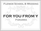 福岡 FOR YOU FROM Y お問い合わせ
