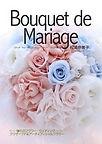 201301bouquet_de_mariage.jpg