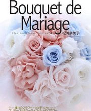 著書Bouquet de Mariage