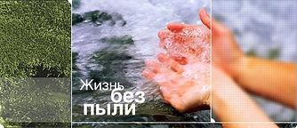 Встроенные пылесос - Лекарство от аллергии